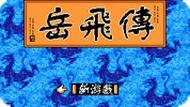 Игра Юэйфай / Yuefei (NES)