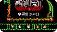 Игра Сейкима 2: Акама Гекаши / Seikima II: Akuma no Gyakushuu (NES)