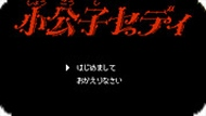 Игра Шакаши Кеди / Shoukoushi Ceddie (NES)