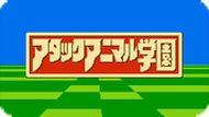 Игра Нападение Животного Гекён / Attack Animal Gakuen (NES)