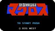 Игра Чеджику Йюся: Макрос / Гиперпространственная крепость Макросс / Choujikuu_Yousa (NES)