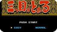 Игра Митсуме га Тура / Mitsume ga Tooru (NES)
