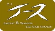 Игра Ис 2: Последняя глава / Ys II: The Final Chapter (NES)