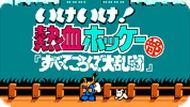 Игра Хоккей без правил / Ike Ike! Nekketsu Hockey Bu (NES)