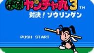 Игра Кайкетсу Янчамару 3 / Kaiketsu Yanchamaru 3 (NES)