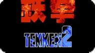 Игра Теккен 2 / Tekken 2 (NES)