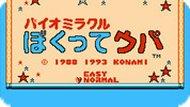 Игра Чудо Бокутте Упа / Bio Miracle Bokutte Upa (NES)