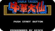 Игра Чука Тэйсен / Chuuka Taisen (NES)