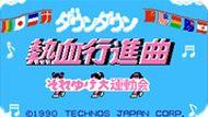 Игра Даунтаун: Некетсу Кушин Киоку / Downtown: Nekketsu Koushin Kyoku (NES)