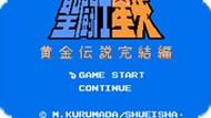 Игра Святой Сэйя / Saint Seiya (NES)