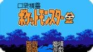 Игра Покемон Золотая версия / Pokemon Gold (NES)