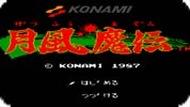 Игра Гетсу Фума Ден / Getsu Fuma Den (NES)