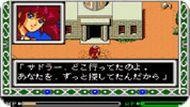 Игра Таинственные земли / XZR (SEGA)