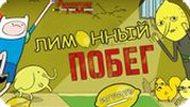 Игра Время Приключений: Лимонный Побег
