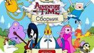 Игра Время Приключений: Сборник Приключений