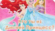 Игра Тест: Кто Ты Из Принцесс Диснея?