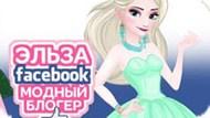 Игра Холодное сердце: Эльза модный блогер