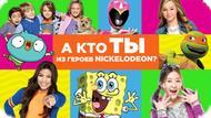 Игра А кто ты из героев Nickelodeon?