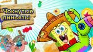 Игра Чокнутые пиньяты — Губка Боб