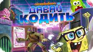 Игра Давай кодить! — Nickelodeon