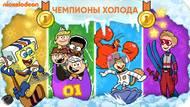 Игра Губка Боб: Чемпионы холода