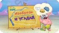 Игра Губка Боб: Изобрази и угадай