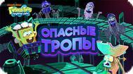 Игра Губка Боб: Опасные тропы