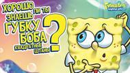 Игра Хорошо ли ты знаешь Губку Боба?