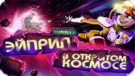 Игра Эйприл в открытом космосе — Черепашки-ниндзя