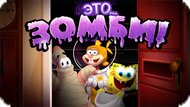 Игра Это…Зомби! — Nickelodeon
