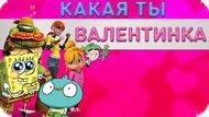 Игра Какая ты валентинка? — Nickelodeon