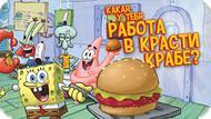 Игра Какая у тебя работа в Красти Крабе? — Nickelodeon