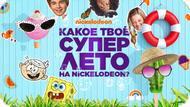 Игра Какое твоё супер лето на Nickelodeon?
