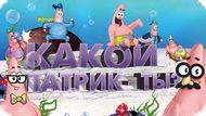 Игра Какой Патрик — ты? — Nickelodeon