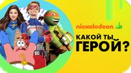 Игра Какой ты герой? — Nickelodeon