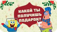 Игра Какой ты получишь подарок? — Nickelodeon