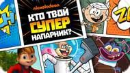 Игра Кто твой супернапарник? — Nickelodeon