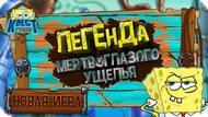 Игра Квест Губки 1: Легенда мертвоглазого ущелья