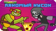 Игра Лакомый кусочек (Последний кусок пиццы) — Черепашки-ниндзя