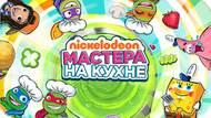 Игра Мастера на кухне — Nickelodeon