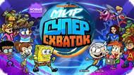 Игра Мир супер схваток (Супер бои) — Nickelodeon