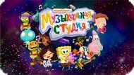 Игра Музыкальная студия — Nickelodeon