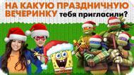Игра На какую праздничную вечеринку тебя пригласили? — Nickelodeon