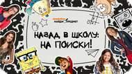 Игра Назад в школу: На поиски! — Nickelodeon