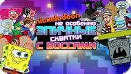 Игра Не Особенно Эпичные Схватки с Боссами — Nickelodeon