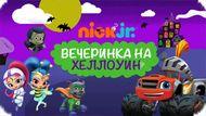 Игра Nick Jr Вечеринка на Хеллоуин