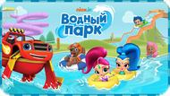 Игра Nick Jr Водный парк