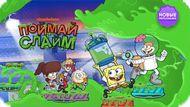 Игра Nickelodeon: Поймай слайм