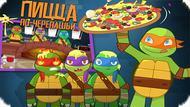 Игра Пицца по-черепашьи — Черепашки-ниндзя
