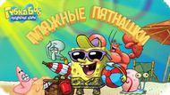 Игра Пляжные пятнашки — Губка Боб
